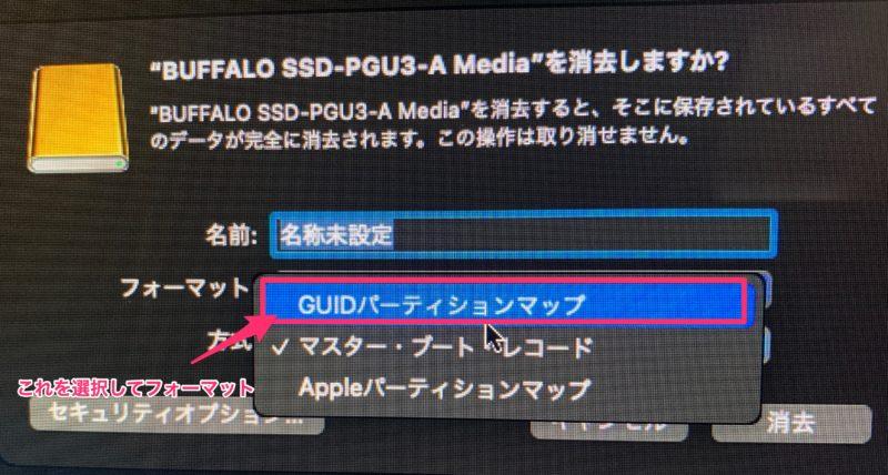 ssdをGUIDパーテンションマップでフォーマットする